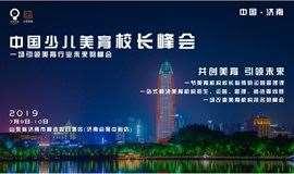 中国少儿美育校长峰会