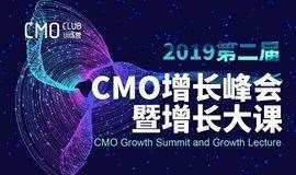 2019第二届CMO增长峰会暨增长大课