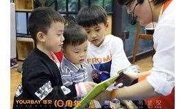 樊登读书·悠贝绘本之旅 | 报名链接