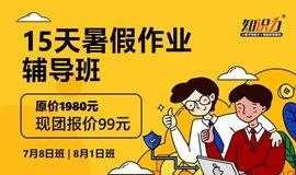 〔15天〕暑假作业辅导班(限深圳小学、人民小学、湖贝小学)