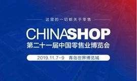 第二十一届中国零售业博览会 CHINASHOP 2019
