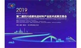 第二届四川成都先进材料产业技术成果交易会