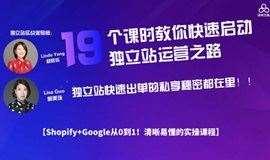 独立站Shopifty●Google运营实操中级运营实操系列课程