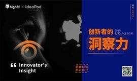 创新者的洞察力 | Innovator's Insight