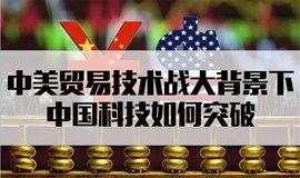 【良言录140期】大咖分享《中美技术战背景下中国科技如何突破?》