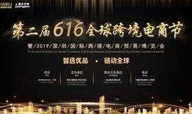 第二届616全球跨境电商节暨第四届深圳国际跨境电商贸易博览会