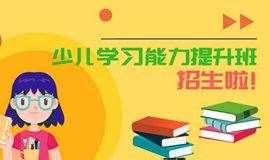 激活学习潜能,让孩子爱上学习!【学习能力测评】