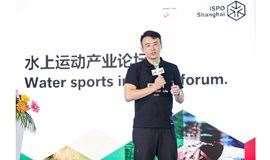 ISPO Shanghai 2019 水上产业论坛,预测中国水上运动未来趋势