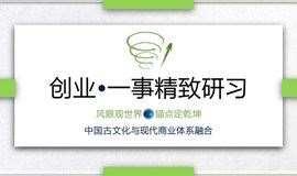 【分享会】中国古文化与现代商业体系融合:构建企业一吸一呼生态模式