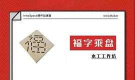 innoMaker | 福字承盘木工工作坊