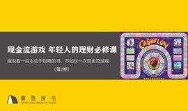 樊登读书线下沙龙|现金流游戏(第2期)年轻人的理财必修课