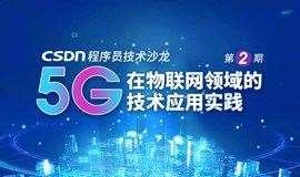 5G 在物联网领域的技术应用实践 —— CSDN 程序员技术沙龙