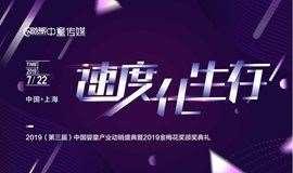 第三届中国婴童产业动销盛典