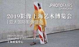 2019影像上海艺术博览会 PHOTOFAIRS Shanghai 2019 | 世界摄影组织