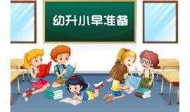 【亲子沙龙】- 《幼升小——父母心态准备》