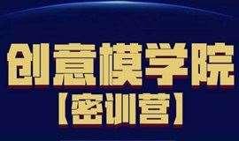 6月23日北京站 【创意模学院-无法拒绝的商业秘籍】密训营