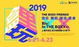 夏天的N种躁法,THE BOXX盒里玩!
