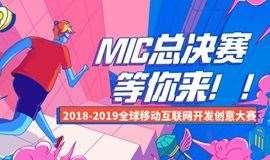 全球移动互联网开发创意大赛(MIC)•全球总决赛