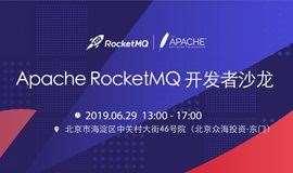 北京社区 | Apache RocketMQ开发者沙龙
