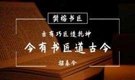 【樊榕书匠】招募令第一波