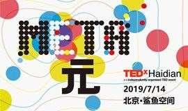 TEDxHaidan2019年度大會「元META」一場高能的Idea演講