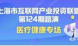 医疗健康专场——上海市互联网产业投资联盟第124期路演