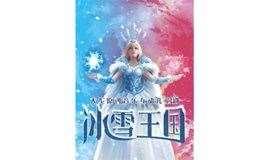 【小魔方】大型原创儿童剧《冰雪王国》