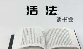 《活法》读书会