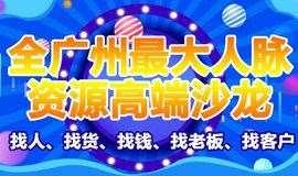 广州【高端人脉资源对接】 聚会交友PARTY 7月27日