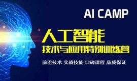 人工智能技术与应用特别训练营