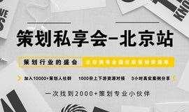 报名:策划私享会-北京站,让你拥有全国优质策划资源库