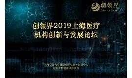 创领界——2019上海医疗机构创新与发展论坛