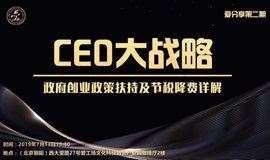 CEO大战略——政府创业政策扶持及节税降费详解
