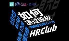 【HRClub公开课】如何通过股权激励留住核心人才?