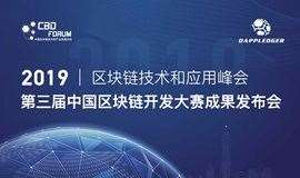 區塊鏈技術和應用峰會暨第三屆中國區塊鏈開發大賽成果發布會