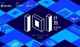 腾讯课堂101计划沙龙-长沙站