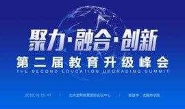 第二届教育升级峰会