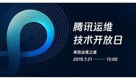 首届腾讯运维技术开放日