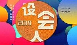 2019設會人盛典——向創意致敬的狂歡派對