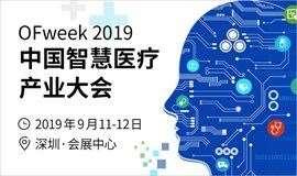 OFweek 2019中國智慧醫療產業大會