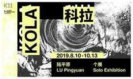 科拉:陆平原个展