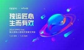 2019 OPPO & vivo 獨立游戲小游戲開發者交流會——杭州站