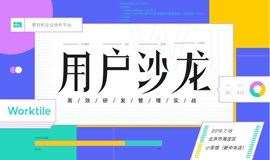 高效研�l管理沙��·北京站