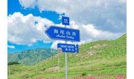 【海坨山谷】距离北京很近的瑞士小镇 给你一个只有20℃的夏天