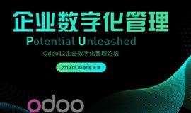 〖免费活动〗Odoo 12 企业数字化管理论坛-天津站