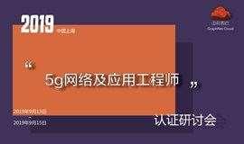 上海9月5G网络及应用工程师认证研讨会