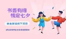 """【樊登读书】""""书香有缘 · 情定七夕""""单身联谊线下活动"""