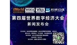 第四届世界数字经济大会--新闻发布会
