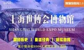 上海世博会博物馆亲子教育活动,回顾世博史,小小筑梦家,划破时代浪