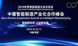 2019中德智能制造產業化合作峰會